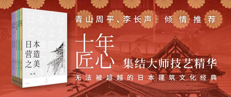 世纪文景-日本营造之美