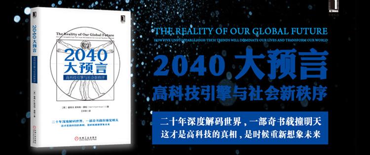 2040大预言
