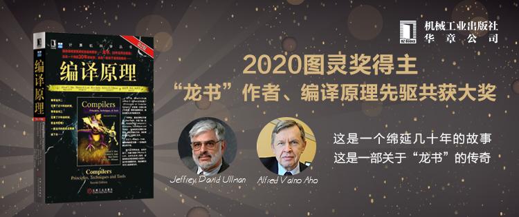 2020图灵奖