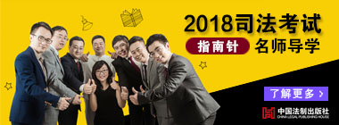 2018法制社法律职业资格考试荐书