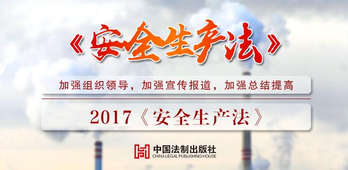 中国法制出版社