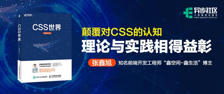 人邮社 CSS世界 专题推荐