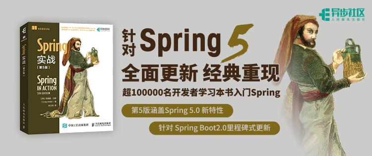 人邮spring
