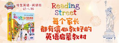 培生阅读街