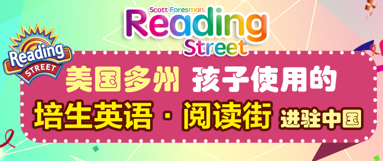 培生英语阅读街
