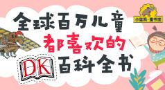 童书-DK世界-小猛犸童书
