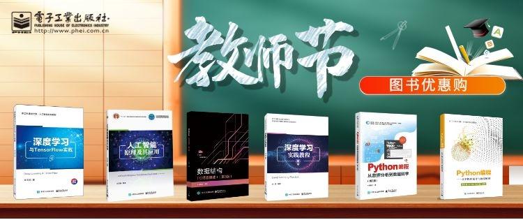 电子教师节