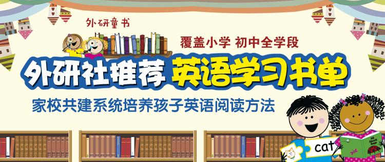 中小学英语阅读