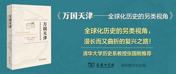 商务印书馆-万国天津