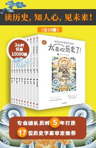 给孩子的简明中国史