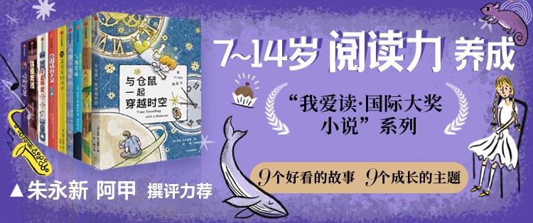 """""""我爱读・国际大奖小说""""系列第一辑(全9册)"""