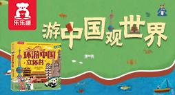 环游中国立体书