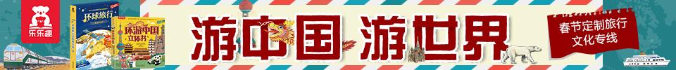 乐乐趣-游中国游世界