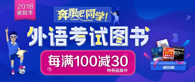 外语考试每满100减30