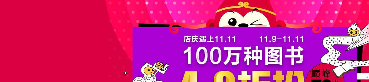 100万种图书 4.9折抢