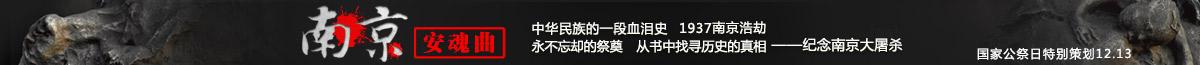 南京大屠杀
