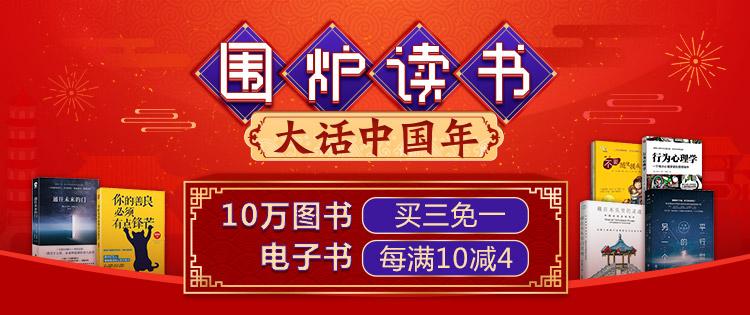 春节促销买三免一