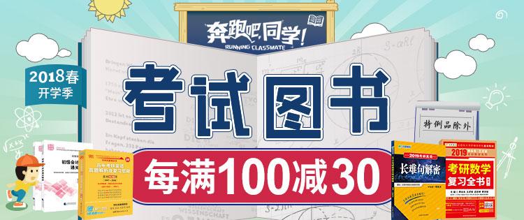 考试每满100减30