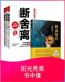 北京阳光秀美图书有限责任公司/北京书中缘图书有限公司