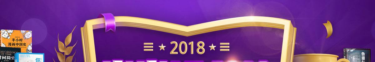 2018当当好书榜