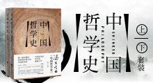 华东师范 中国哲学史