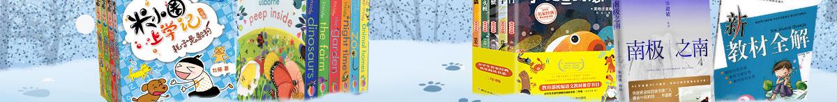 寒假阅读季五折封顶