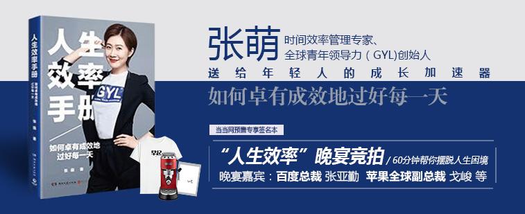 张萌:人生效率手册