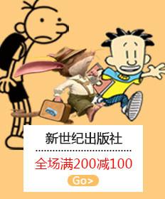 广东新世纪出版社有限公司