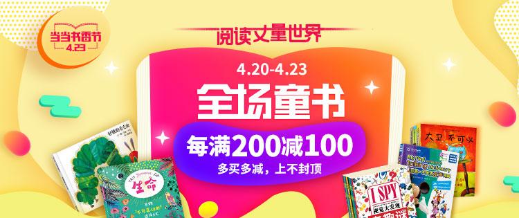 童书全场每满200减100