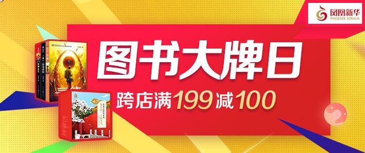 凤凰新华199-100