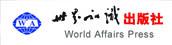 世界知识出版社 品牌店