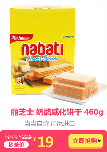 [当当自营] 印尼进口 丽芝士 Richeese 纳宝帝奶酪威化饼干 460g