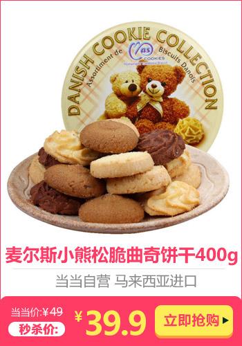 [当当自营]麦尔斯小熊松脆曲奇饼干400g