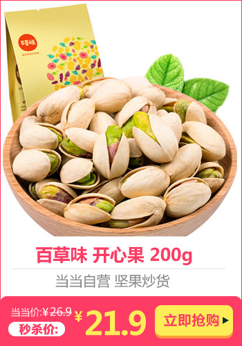 [当当自营] 百草味  开心果  200g