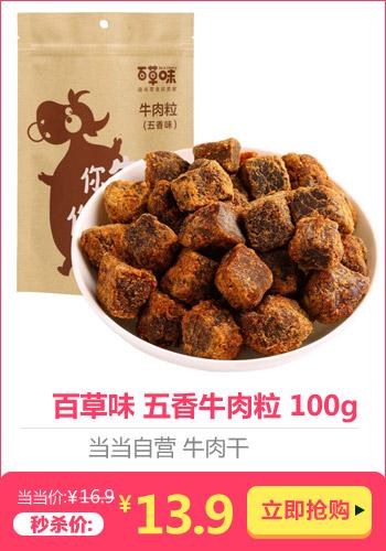 [当当自营] 百草味 五香牛肉粒 100g