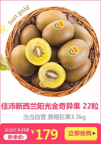 佳沛新西兰阳光金奇异果 22粒 原箱巨果3.3kg
