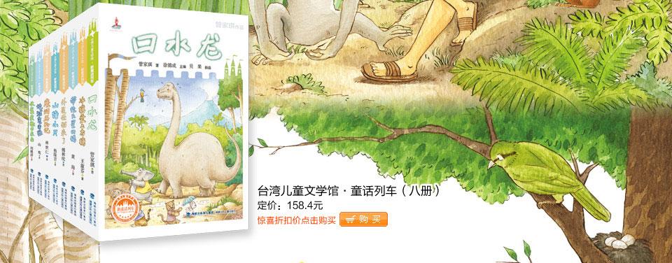 那些在奇幻森林里的动物们-新童话列车