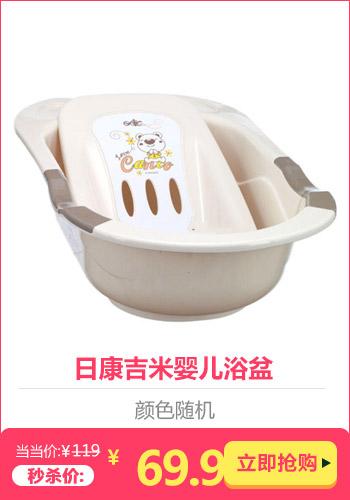 【当当自营】日康 吉米婴儿浴盆RK-3626 颜色随机 澡盆/婴儿浴盆/洗澡沐浴用品 新旧替换中