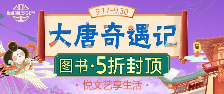 文艺5折促销