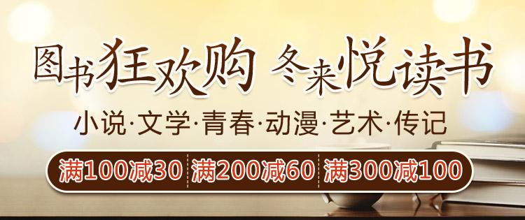 文艺畅品 100减30