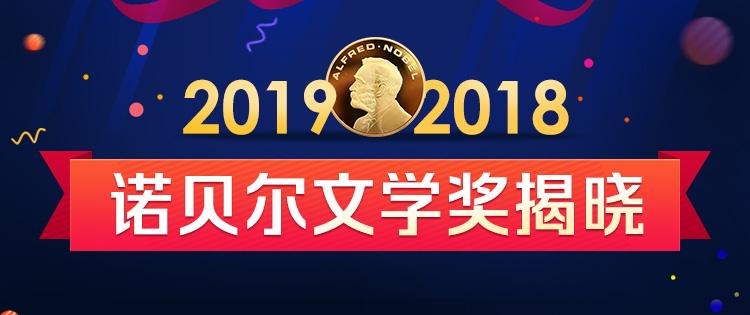 2018-2019诺奖专题