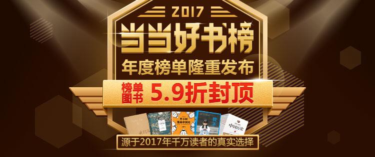 2017年榜单