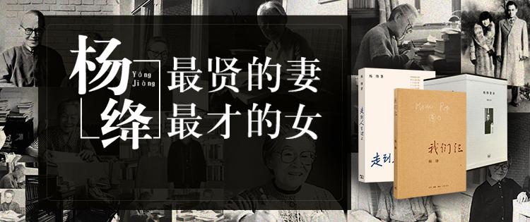 怀念,杨绛先生