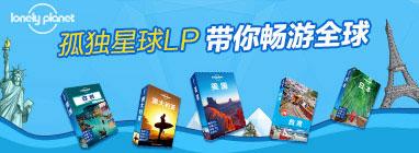 中国地图-Lonely Planet
