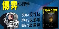 东方韵潮 博弈心理学