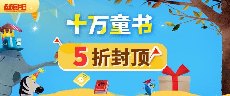 童书超级品类日-5折封顶