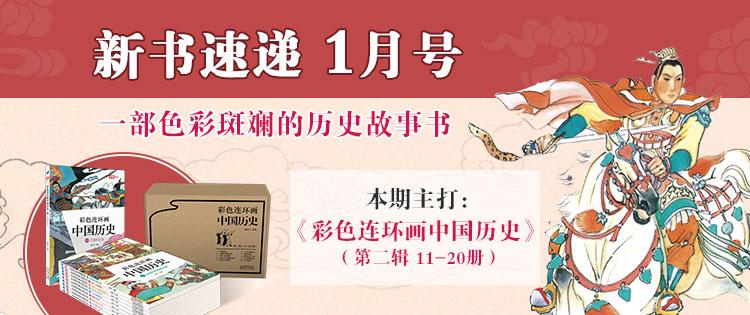 2019年新书速递1月号