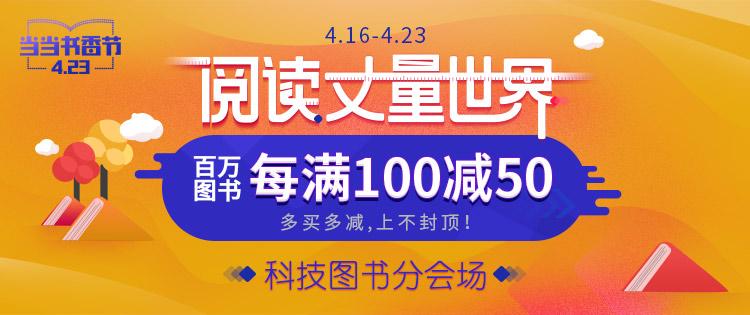 书香节每满100减50科技分会场