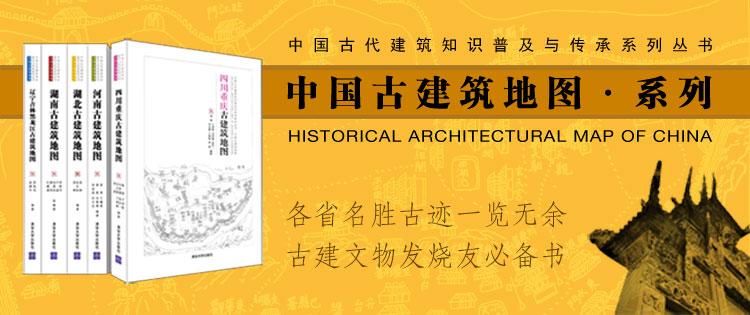 中国古建筑专题