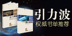 湖南科技引力波专题